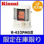 ガスストーブ R-452PMS3 プロパンガス LPガス用 リンナイ 暖房器具 ガス赤外線ストーブ 在庫品 新品