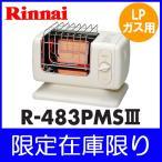 ガスストーブ リンナイ R-483PMS3 プロパンガス(LPガス)用 暖房器具 ガス赤外線ストーブ 在庫品 新品