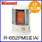 ガスストーブ R-652PMS3(A) プロパンガス用 リンナイ 暖房器具 ガス赤外線ストーブ