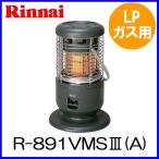 ガスストーブ リンナイ R-891VMS3(A) プロパンガス(LPガス)用 暖房器具 ガス赤外線ストーブ