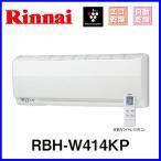 浴室暖房乾燥機 リンナイ RBH-W414KP 壁掛型 温水式