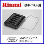 ココットプレート RBO-PC91S 標準グリル用 コンロオプション品