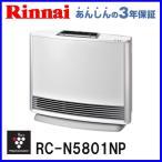 ガスファンヒーター リンナイ RC-N5801NP ホワイト 都市ガス用 プロパン(LPガス)用  暖房器具