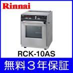 卓上ガスオーブン 『コンベック リンナイ RCK-10AS 卓上ガス高速オーブン』 3年保証