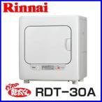 ガス衣類乾燥機 RDT-30A リンナイ 3.0kgタイプ 乾太くん