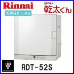 ガス衣類乾燥機 RDT-52S リンナイ 乾燥容量5.0kgタイプ はやい乾太くん