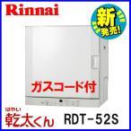 ガス衣類乾燥機 RDT-52S リンナイ 乾燥容量5.0kgタイプ はやい乾太くん ガスコード1.0m付