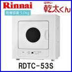 業務用ガス衣類乾燥機 RDTC-53S リンナイ 5.0kgタイプ はやい乾太くん