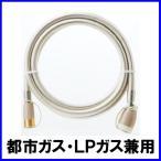 専用ガスコード 長さ1メートル 都市ガスLPガス兼用