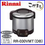 ガス炊飯器 リンナイ RR-030VMT(DB) こがまる 3合炊き タイマー・ジャー機能付 ダークブラウン