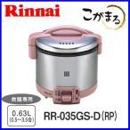 リンナイ ガス炊飯器 こがまる 炊飯専用 型番: RR-035GS-D(RP) 色:ローズピンク  ...