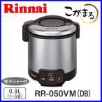 ガス炊飯器 リンナイ RR-050VM(DB) こがまる 5合炊き 電子ジャー機能付 ダークブラウン