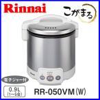 リンナイ ガス炊飯器 こがまる 電子ジャー機能付 型番: RR-050VM(W) 色:グレイッシュホ...