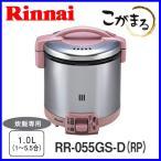 ガス炊飯器 リンナイRR-055GS-D(RP) こがまる 5.5合炊き 炊飯専用 ローズピンク