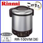 ガス炊飯器 リンナイ RR-100VM(DB) こがまる 10合炊き 電子ジャー機能付 ダークブラウン
