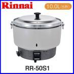 ショッピング炊飯器 リンナイ 業務用炊飯器 卓上型(普及タイプ) RR-50S1