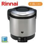 ショッピング炊飯器 リンナイ ガス業務用機器 涼厨 1升 炊飯器 RR-S100GS