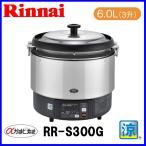 ショッピング炊飯器 ガス炊飯器 RR-S300G 卓上型 涼厨タイプ 6.0L 3升炊き タイマー付 ガスコード接続