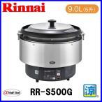 ショッピング炊飯器 ガス炊飯器 RR-S500G 卓上型 涼厨タイプ 9.0L 5升炊き タイマー付 ガスコード接続