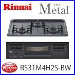 ビルトインガスコンロ リンナイ RS31M4H2S-BW Metal メタルトップシリーズ 幅60cm 水無し片面焼グリルタイプ