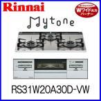 リンナイ ビルトインコンロ マイトーン ガラストップ 幅60cm RS31W20A30D-VW ガスコンロ