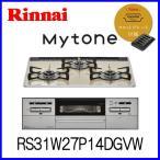 リンナイ ビルトインコンロ 幅60cm パールクリスタル マイトーン RS31W27P14DGVW ガスコンロ ココットプレート付属 Mytone
