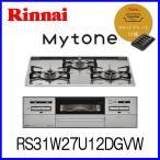 リンナイ ビルトインコンロ 幅60cm ガラストップ マイトーン RS31W27U12DGVW ガスコンロ ココットプレート付属 Mytone