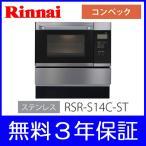 リンナイ ビルトインオーブン RSR-S14C-ST コンベック ステンレス 3年保証