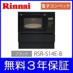 リンナイ ビルトインオーブンレンジ RSR-S14E-B 電子コンベック ブラック 3年保証