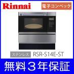 リンナイ ビルトインオーブンレンジ RSR-S14E-ST 電子コンベック ステンレス 無料3年保証