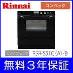 リンナイ ビルトインオーブン コンベック RSR-S51C(A)-B ブラック 44L 3年保証