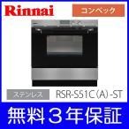 リンナイ ビルトインオーブン コンベック RSR-S51C(A)-ST ステンレス 44L 3年保証