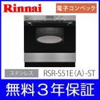 リンナイ ビルトインオーブン 電子コンベック RSR-S51E(A)-ST ステンレス 44L 3年保証