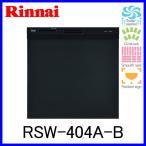 RSW-404A-B ブラック 食器洗い乾燥機