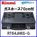 ガスコンロ リンナイ RT64JH6S-G ガステーブル 都市ガス プロパン 2口 幅約59cmタイプ 人気 激安 通販