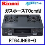 Rinnai ガステーブル RT64JH6S-G-R 12A 13A
