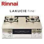 ガステーブル リンナイ RT66WH7R-CW LAKUCIEfine ラク