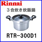 リンナイ ガスコンロオプション備品 炊飯専用鍋 3合炊き炊飯鍋 RTR-300D1
