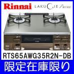 ガスコンロ リンナイ LAKUCIE PRIME ラクシエプライム RTS65AWG35R2N-DB ガステーブル 都市ガス12A/13A用 LPガス/プロパンガス用