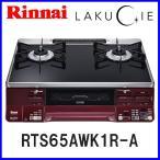 ガスコンロ リンナイ LAKUCIE ラクシエ RTS65AWK1R-A ガステーブル 都市ガス12A/13A用 LPガス/プロパンガス用
