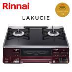 Rinnai ガステーブル ラクシエ RTS65AWK1RG-AL 12A 13A