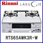 ショッピングガスコンロ ガスコンロ リンナイ LAKUCIE ラクシエ RTS65AWK3R-W ガステーブル 都市ガス12A/13A用 LPガス/プロパンガス用