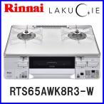 ガスコンロ リンナイ LAKUCIE ラクシエ RTS65AWK8R3-W ガステーブル 都市ガス用 LPガス(プロパンガス)用