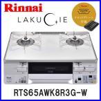 ガステーブル リンナイ LAKUCIE ラクシエ RTS65AWK8R3G-W ガスコンロ 都市ガス12A/13A用 LPガス/プロパンガス用 ココットプレート付属