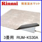 簡易温水マット リンナイ 3畳用 RUM-KS30A ON/OFFスイッチ付