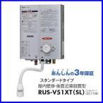 ガス湯沸かし器 リンナイ RUS-V51XT(SL) 都市ガス12A/13A用 LPガス用 5号 シルバー 元止式