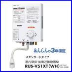 ガス湯沸かし器 リンナイ RUS-V51XT(WH) 都市ガス12A/13A用 LPガス用 5号 ホワイト 元止式