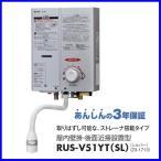ガス湯沸かし器 リンナイ RUS-V51YT(SL) 都市ガス12A/13A用 LPガス用  5号 シルバー 元止式
