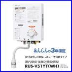 ガス湯沸かし器 リンナイ RUS-V51YT(WH) 都市ガス12A/13A用 LPガス用  5号 ホワイト 元止式