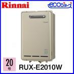 ガス給湯器 エコジョーズ  給湯器 RUX-E2010W リンナイ 給湯専用タイプ ユッコ RUX-Eシリーズ 20号